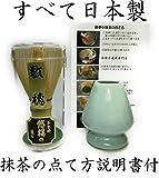 すべて日本製 国産 茶筅セット 茶筅と茶筅直し 茶筌数穂 悠楊 茶道具