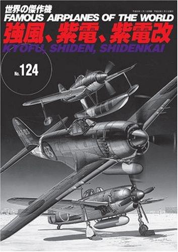世界の傑作機 No.124 強風、紫電、紫電改 (世界の傑作機 NO. 124)