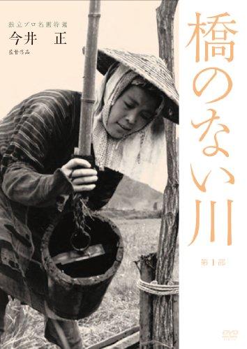 独立プロ名画特選 橋のない川 [第1部] [DVD]