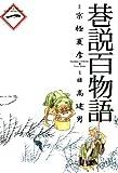 巷説百物語 1巻 (SPコミックス)
