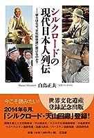 シルクロードの現代日本人列伝