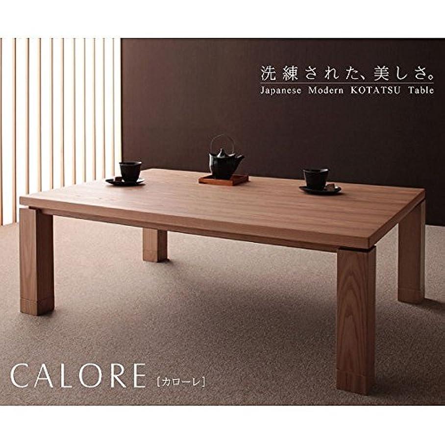 宇宙ナインへ銀河天然木アッシュ材 和モダンデザインこたつテーブル【CALORE】カローレ 長方形(135×85) ナチュラルアッシュ