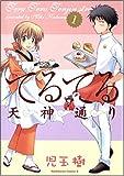 てるてる天神通り 1 (角川コミックス・エース 135-6)