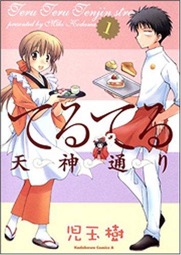てるてる天神通り 1 (角川コミックス・エース 135-6)の詳細を見る