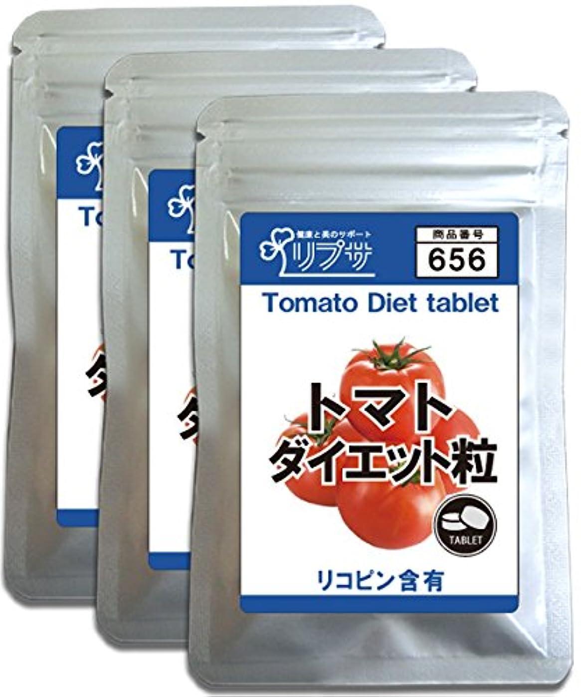 パーティションピンチしたいトマトダイエット粒 約1か月分×3袋 T-656-3