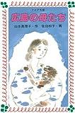 広島の母たち (フォア文庫)