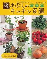 ようこそわたしのキッチン菜園―かんたん!安全!おいしい! (ブティック・ムック No. 825)