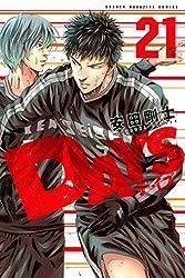 DAYS(21) (週刊少年マガジンコミックス)