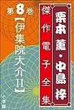 栗本薫・中島梓傑作電子全集8 [伊集院大介 II]