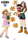 天使の事情 (3) (バンブーコミックス 4コマセレクション)