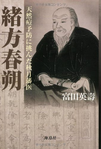 天然痘予防に挑んだ秋月藩医 緒方春朔