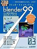 Blender99 きっと絶対に挫折しない3DCG入門 シーズン1.5 03 (Newday Newlife 出版部)