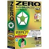 スーパーセキュリティZERO 3台用(旧版)