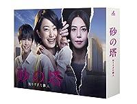 砂の塔〜知りすぎた隣人 DVD-BOX