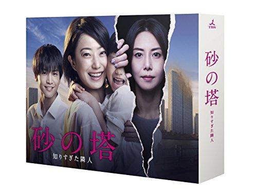 砂の塔~知りすぎた隣人 DVD-BOX[DVD]