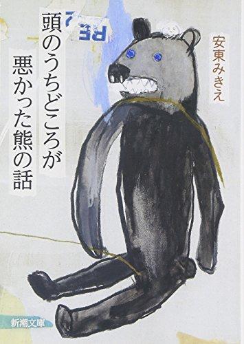 頭のうちどころが悪かった熊の話 (新潮文庫)の詳細を見る