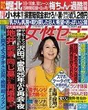 週刊女性セブン 2012年7月19日号 表紙 掘北真希
