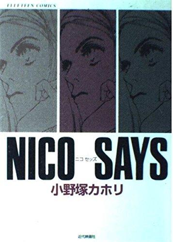 ニコセッズ (エルティーンコミックス)の詳細を見る
