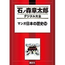 マンガ日本の歴史(54) (石ノ森章太郎デジタル大全)
