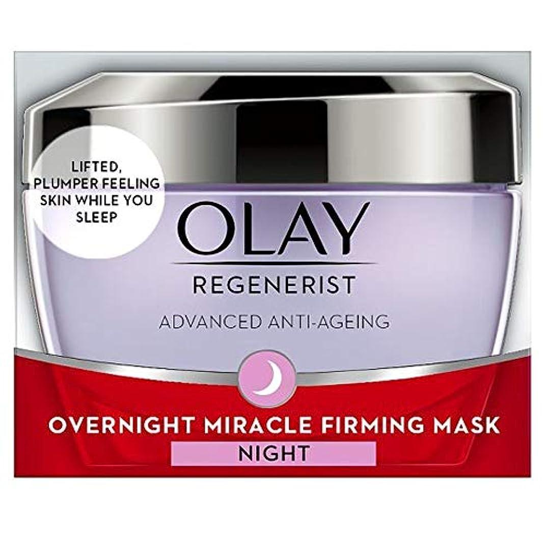 共産主義者洗剤修士号[Olay] オーレイリジェネ一晩マスク50ミリリットル - Olay Regenerist Overnight Mask 50Ml [並行輸入品]