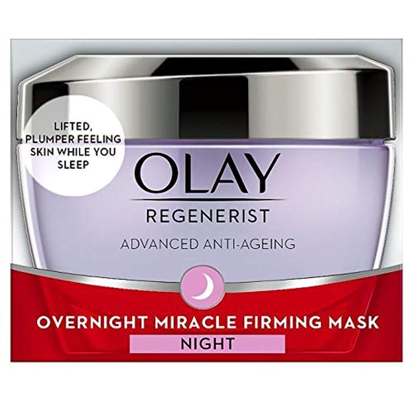雄弁な確かな光景[Olay] オーレイリジェネ一晩マスク50ミリリットル - Olay Regenerist Overnight Mask 50Ml [並行輸入品]
