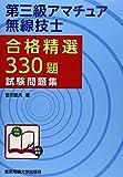 第三級アマチュア無線技士試験問題集 (合格精選330題)