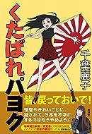 千葉麗子 (著)(46)新品: ¥ 1,296ポイント:12pt (1%)10点の新品/中古品を見る:¥ 1,283より