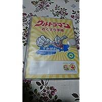 福島県 須賀川市限定発売 ウルトラマンの おくすり手帳