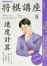 NHK将棋講座 2017年8月号 [雑誌] (NHKテキスト)
