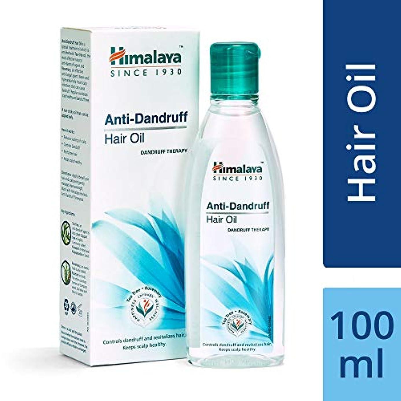 侵入する記念碑的な仲人Himalaya Herbal Anti - Danduff Hair Oil 100ML