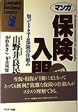 マンガ 保険入門―知ってトクする保険の仕組み (サンマーク・ビジネス・コミックス)