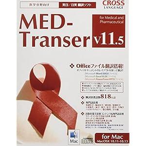 MED-Transer V11.5 for Mac