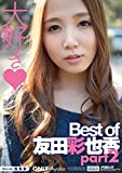 Best of 友田彩也香 part2 [DVD]