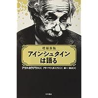 アインシュタインは語る