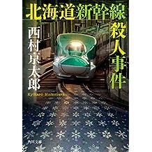 北海道新幹線殺人事件 「十津川警部」シリーズ (角川文庫)
