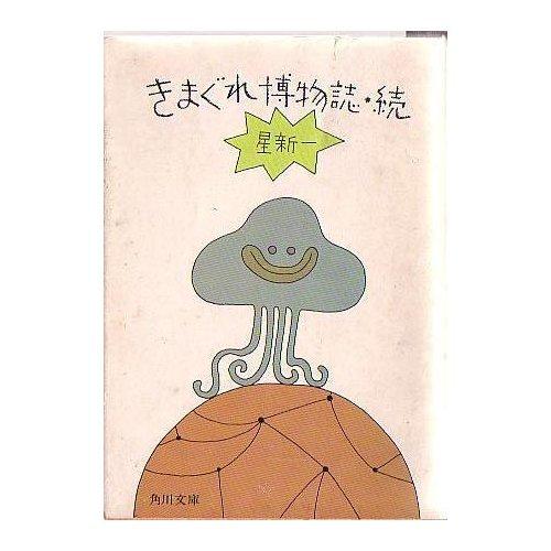 きまぐれ博物誌 続 (角川文庫 緑 303-6)の詳細を見る
