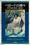 ペガーナの神々 (ハヤカワ文庫FT)