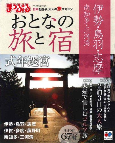 まっぷる おとなの旅と宿 伊勢・鳥羽・志摩 南知多・三河湾 (まっぷるマガジン)