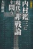 公開霊言 内村鑑三に現代の非戦論を問う (OR books)