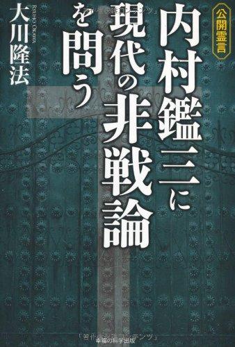 公開霊言 内村鑑三に現代の非戦論を問う (OR books)の詳細を見る
