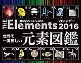 世界で一番美しい元素図鑑カレンダー2016(卓上タイプ) ([カレンダー])