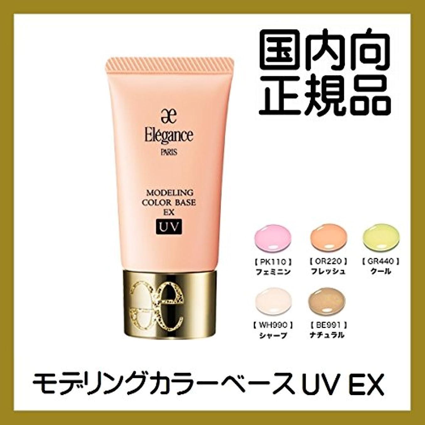 購入充実無視Elegance エレガンス モデリングカラーベースUV EX OR220