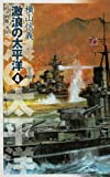 激浪の太平洋〈4〉―巡洋戦艦「浅間」 (C・NOVELS)