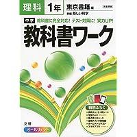 中学教科書ワーク 東京書籍版 新編 新しい科学 理科1年
