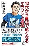「40代から最短で速くなるマラソン上達法 (SB新書)」販売ページヘ