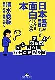 日本語がもっと面白くなるパズルの本~難問、奇問、愚問を解く~ (光文社知恵の森文庫)
