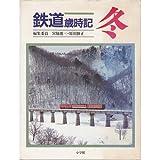 鉄道歳時記 (4)