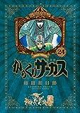 からくりサーカス 完全版 (24) (少年サンデーコミックススペシャル)