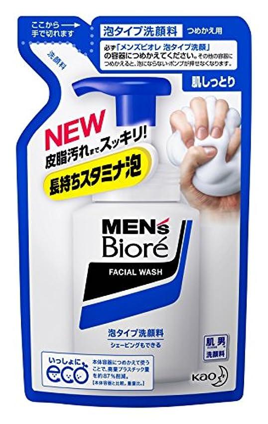 味後ろに部分的メンズビオレ 泡タイプ洗顔 つめかえ