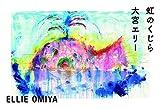『虹のくじら』(美術出版社)刊行記念 代官山文学ナイト:大宮エリーさんトークショー VOL.4